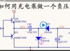 如何用充电泵做一个负压电路?