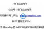 BLDC控制之PWM的原理