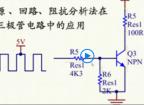 源 、回路、阻抗分析法在三极管电路的应用
