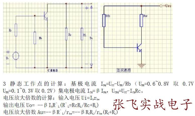 六.分压偏置式共射极放大电路