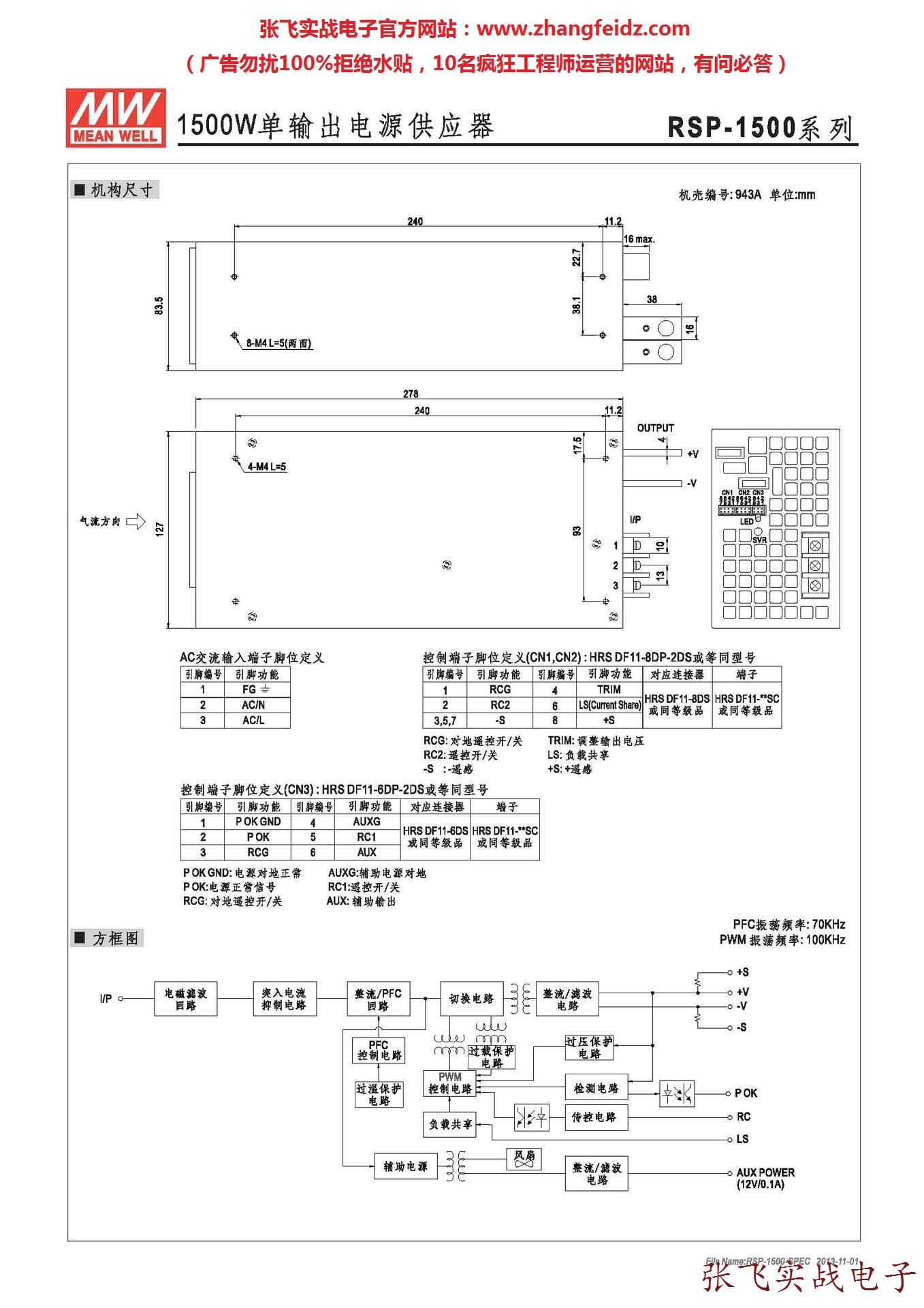 RSP-1500系列机构尺寸和方框图.jpg